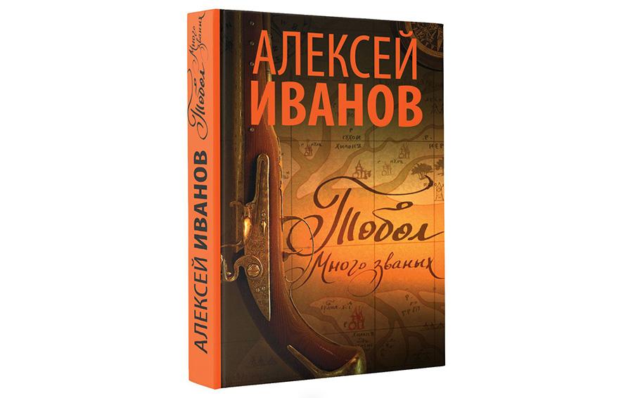 Роман пермского писателя Иванова вошел втоп самых реализуемых  в минувшем году