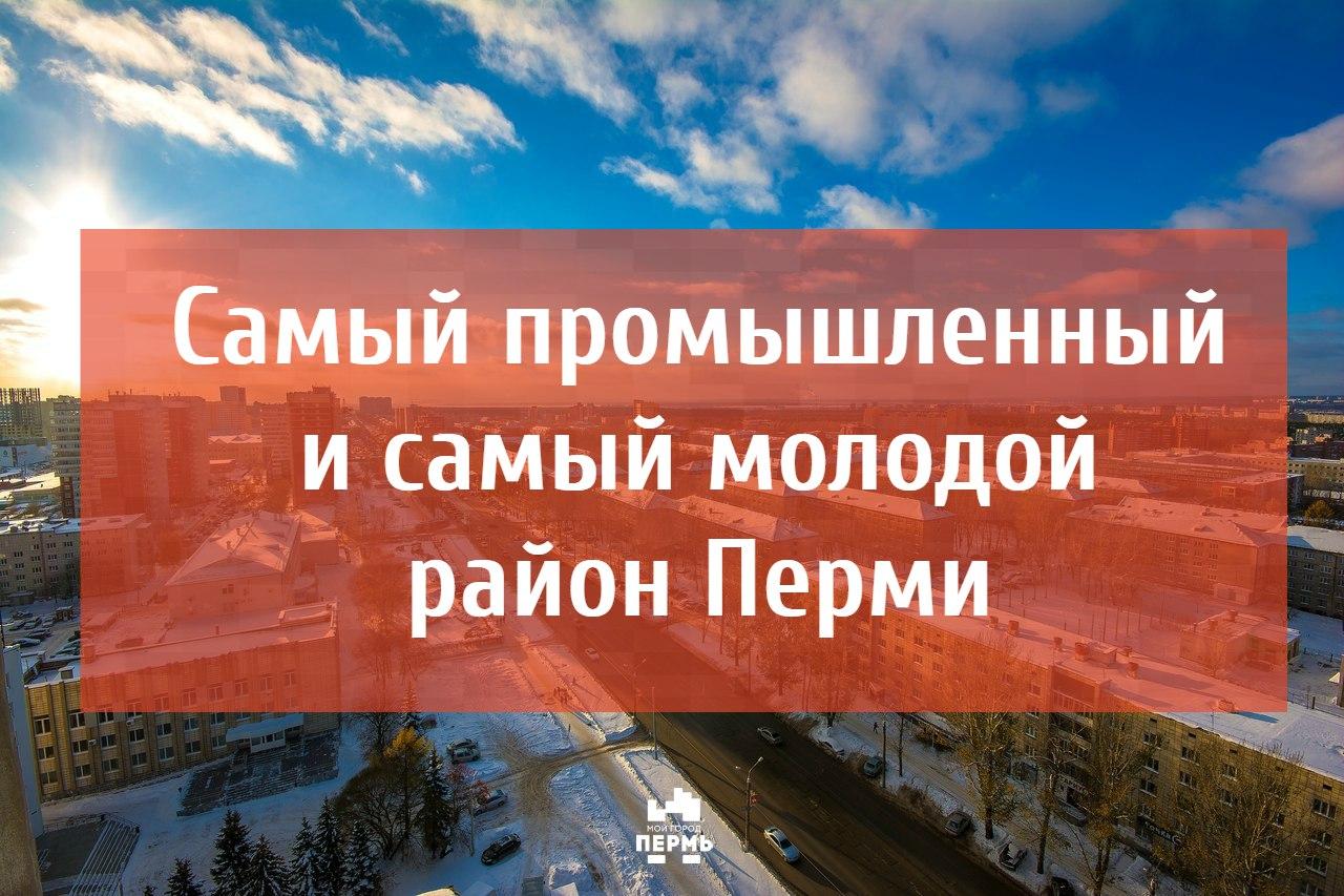 Пермь работа кладовщика индустриаль район