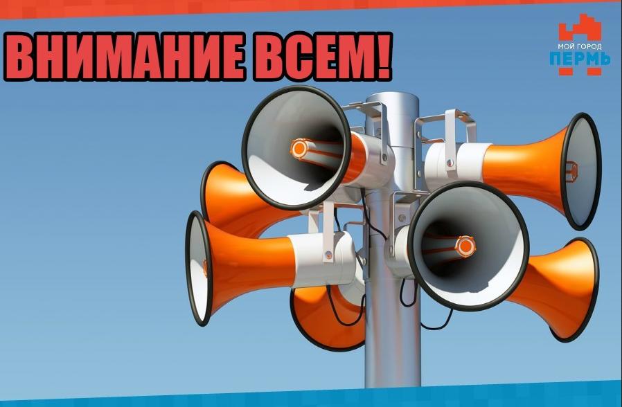 17апреля вПермском крае пройдет массовая проверка систем оповещения
