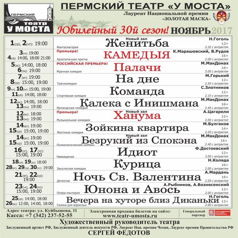 Афиша театр сегодня пермь театр на крыше красноярск афиша июль