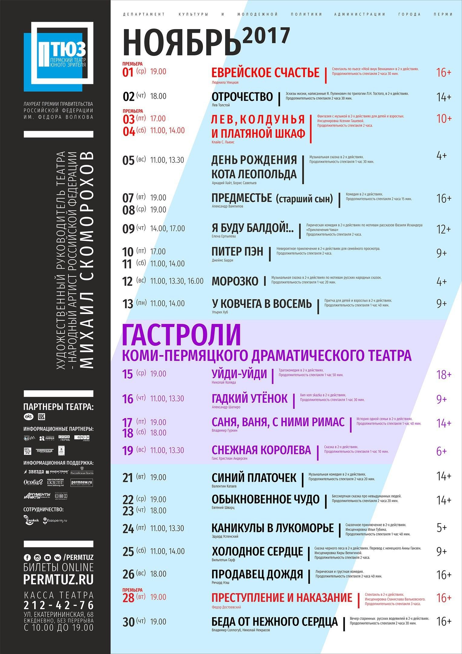 Афиша театров пермь на февраль 2017 сколько стоит билет на концерт к меладзе