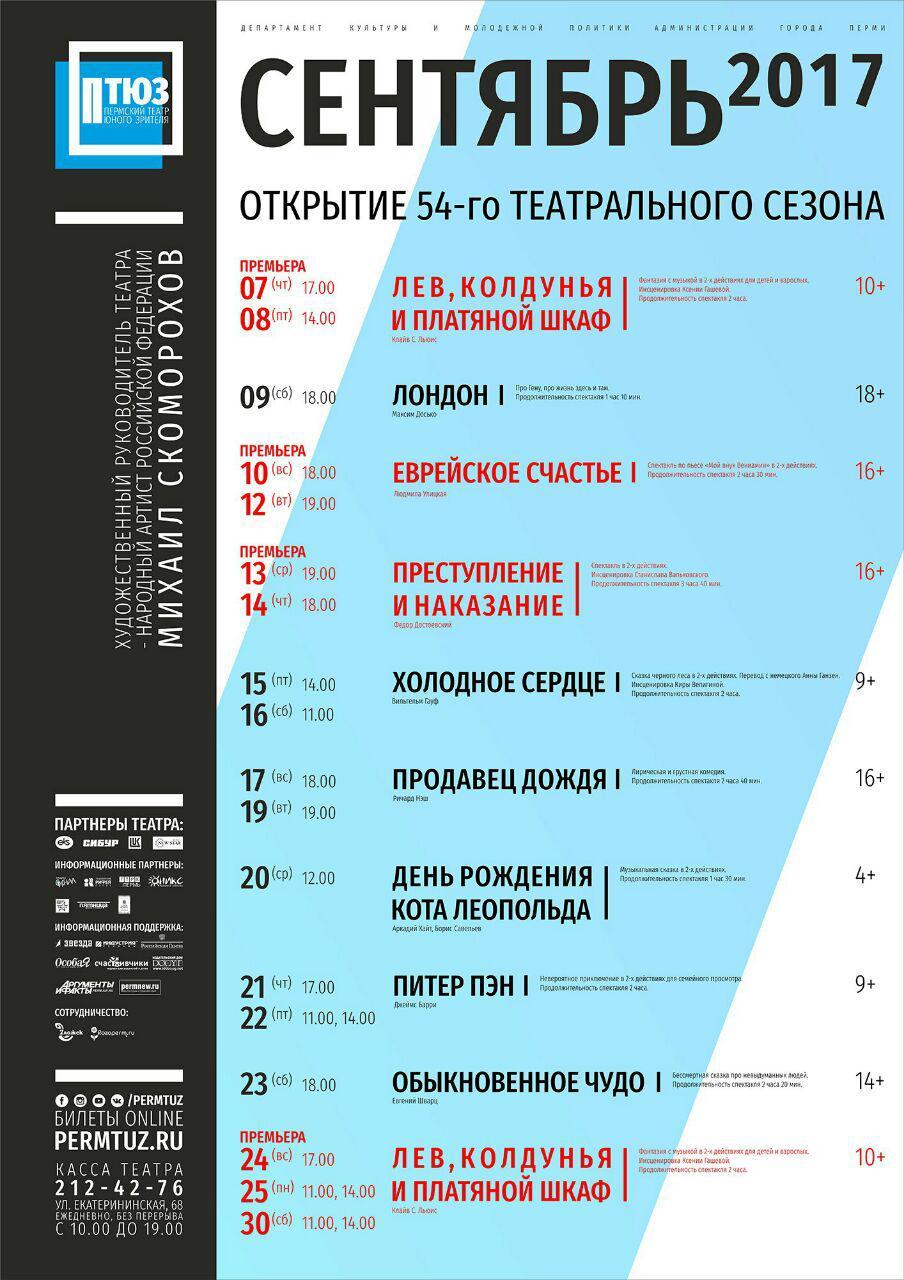 Афиша театра юного зрителя пермь музей современного искусства барселона билеты