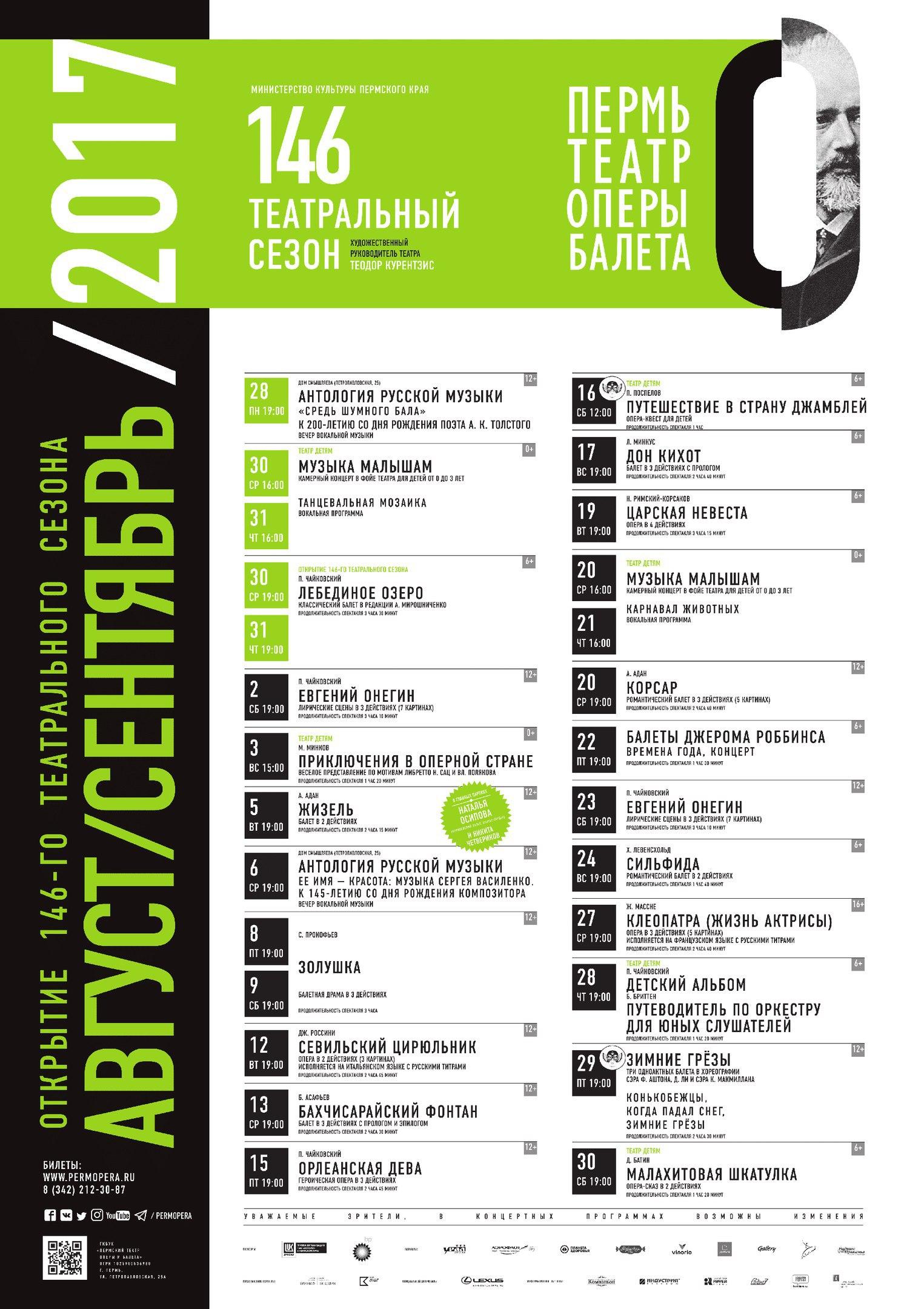 Театры перми афиши билеты в театры москвы по социальной карте
